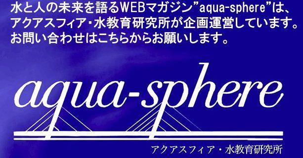 アクアスフィア・水教育研究所